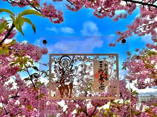 桜御朱印.jpg